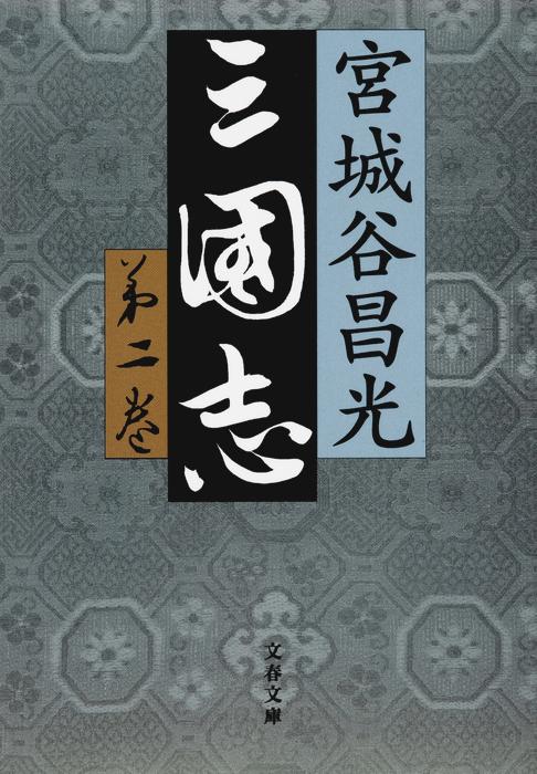 三国志 第二巻拡大写真