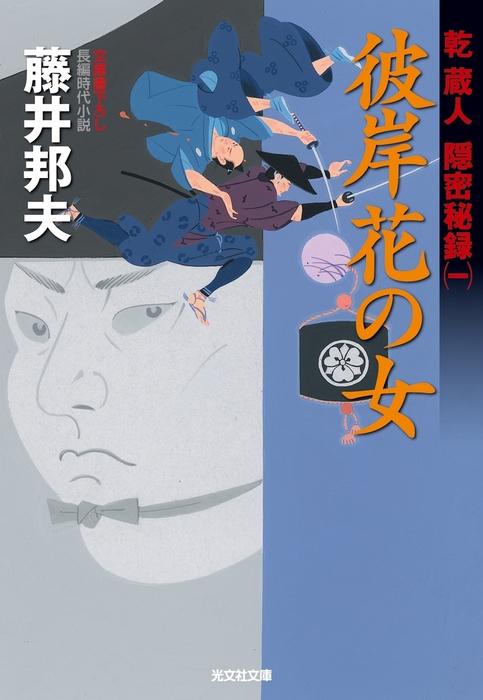 彼岸花の女~乾蔵人 隠密秘録(一)~拡大写真
