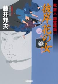 彼岸花の女~乾蔵人 隠密秘録(一)~