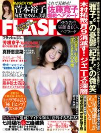 週刊FLASH(フラッシュ) 2017年6月27日号(1427号)