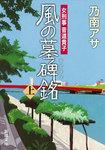 女刑事音道貴子 風の墓碑銘(上)-電子書籍