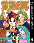 黄龍の耳 4-電子書籍