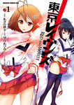 東京レイヴンズ RED AND WHITE (1)-電子書籍