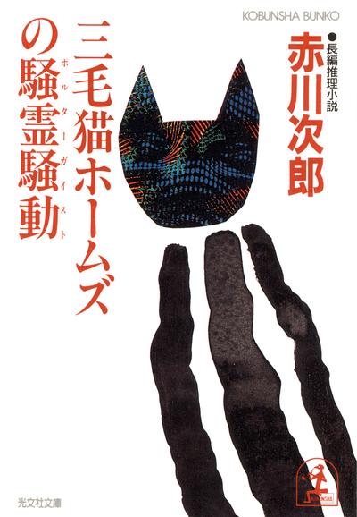 三毛猫ホームズの騒霊騒動(ポルターガイスト)-電子書籍
