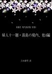 泉鏡花 現代語訳集 別巻5 婦人十一題・湯島の境内、他4編-電子書籍