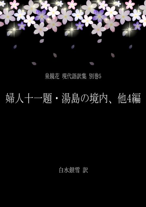 泉鏡花 現代語訳集 別巻5 婦人十一題・湯島の境内、他4編拡大写真