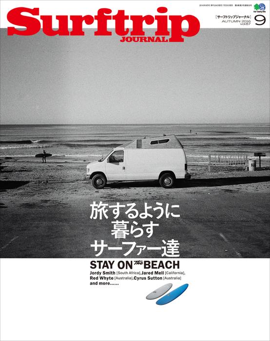 サーフトリップジャーナル 2016年9月号 vol.87拡大写真