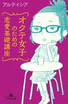 オクテ女子のための恋愛基礎講座-電子書籍