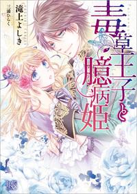 毒草王子と臆病姫-電子書籍