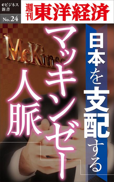 日本を支配するマッキンゼー人脈―週刊東洋経済eビジネス新書No.24-電子書籍-拡大画像