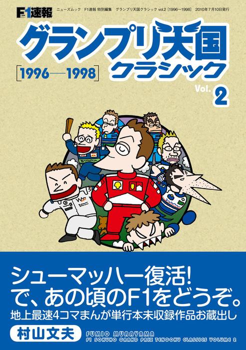 F1速報 グランプリ天国 クラシック Vol.2[1996-1998]拡大写真
