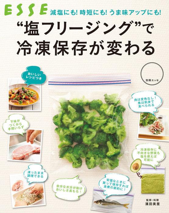 """""""塩フリージング""""で冷凍保存が変わる拡大写真"""