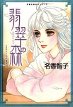 ミステリー名作選集 / 1 翡翠の森-電子書籍