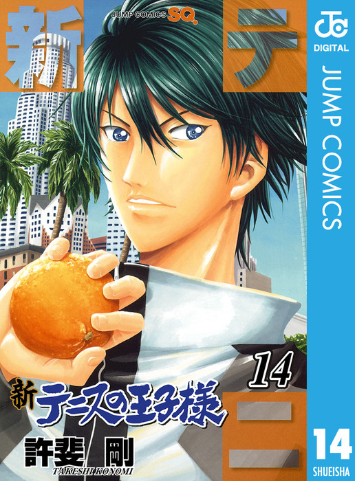 新テニスの王子様 14-電子書籍-拡大画像