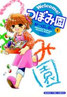「Welcome!つぼみ園(まんがタイムコミックス)」シリーズ