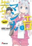 エロマンガ先生(7) アニメで始まる同棲生活-電子書籍