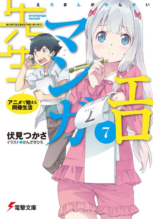 エロマンガ先生(7) アニメで始まる同棲生活-電子書籍-拡大画像
