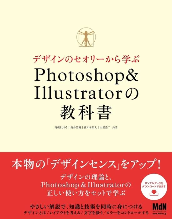 デザインのセオリーから学ぶ Photoshop & Illustratorの教科書拡大写真
