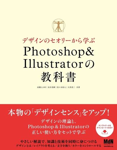 デザインのセオリーから学ぶ Photoshop & Illustratorの教科書-電子書籍
