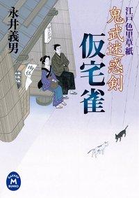 鬼武迷惑剣仮宅雀 江戸色里草紙