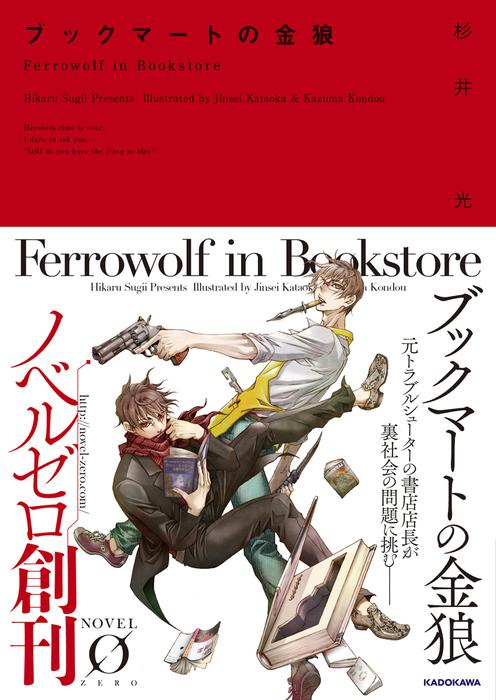 ブックマートの金狼-電子書籍-拡大画像