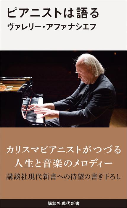 ピアニストは語る-電子書籍-拡大画像