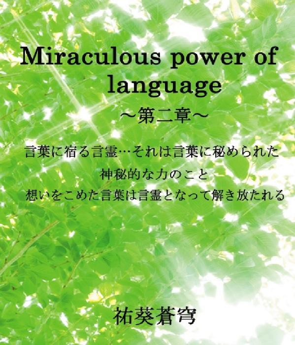 Miraculous power of language~第二章~拡大写真