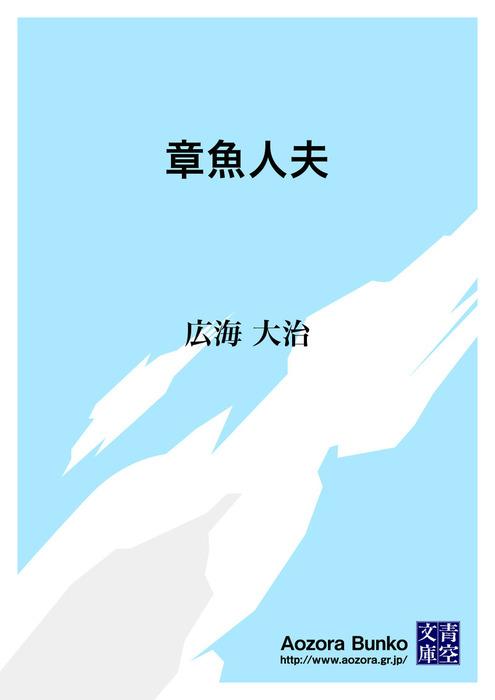 章魚人夫拡大写真