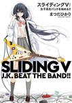 スライディングV 女子高生バンドを始める!!-電子書籍