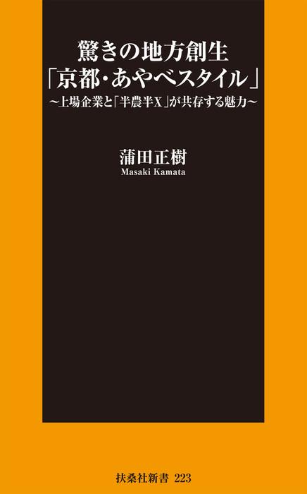 驚きの地方創生「京都・あやべスタイル」~上場企業と「半農半X」が共存する魅力-電子書籍-拡大画像