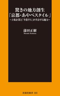 驚きの地方創生「京都・あやべスタイル」~上場企業と「半農半X」が共存する魅力