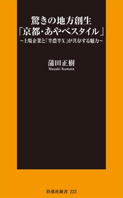 驚きの地方創生「京都・あやべスタイル」~上場企業と「半農半X」が共存する魅力-電子書籍