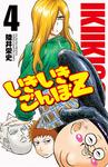 いきいきごんぼZ 4-電子書籍