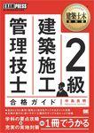 建築土木教科書 2級建築施工管理技士合格ガイド-電子書籍
