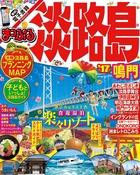 まっぷる 淡路島 鳴門'17
