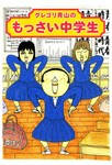グレゴリ青山のもっさい中学生-電子書籍