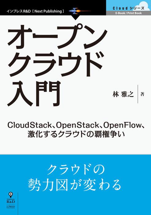 オープンクラウド入門 CloudStack、OpenStack、OpenFlow、激化するクラウドの覇権争い拡大写真