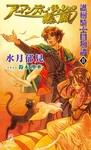 護樹騎士団物語2 アーマンディー・サッシェの熱風(かぜ)-電子書籍