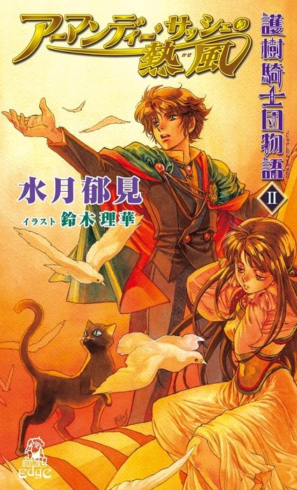 護樹騎士団物語2 アーマンディー・サッシェの熱風(かぜ)-電子書籍-拡大画像