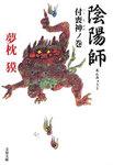 陰陽師 付喪神ノ巻-電子書籍
