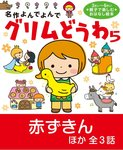 グリムどうわ5-電子書籍