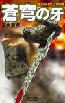 蒼穹の牙 独立飛行八八中隊-電子書籍