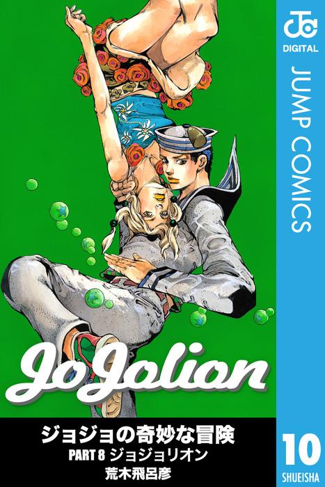 ジョジョの奇妙な冒険 第8部 モノクロ版 10-電子書籍-拡大画像