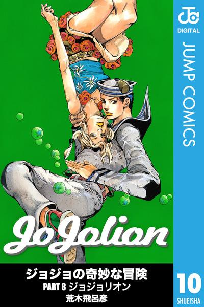 ジョジョの奇妙な冒険 第8部 モノクロ版 10-電子書籍