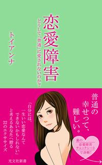 恋愛障害~どうして「普通」に愛されないのか?~-電子書籍