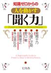 知識ゼロからの人を動かす「聞く力」-電子書籍