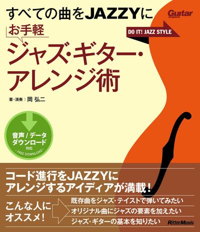 すべての曲をJAZZYに お手軽ジャズ・ギター・アレンジ術-電子書籍