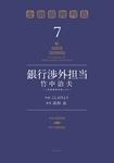銀行渉外担当 竹中治夫 ~『金融腐蝕列島』より~(7)-電子書籍