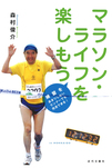 マラソン・ライフを楽しもう 練習をあまりしないランナーでも完走できる!-電子書籍