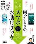 NHK趣味どきっ!MOOK 困ったときのスマホお助けブック-電子書籍